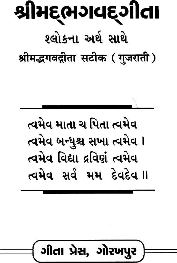 Bhagwat in shrimad pdf geeta gujarati
