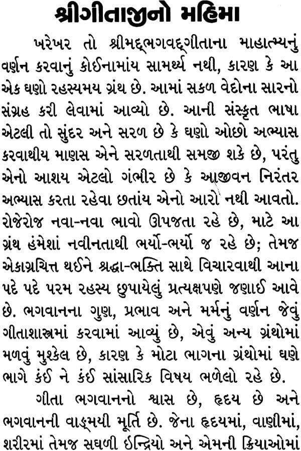 Shreemad Bhagwat Geeta In Gujarati Epub