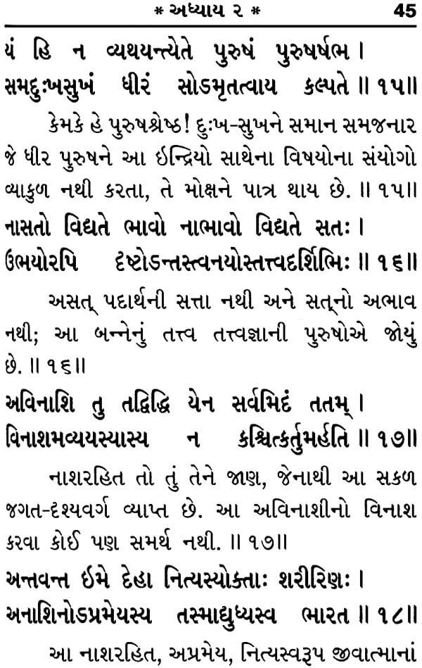 The Bhagavad-Gita - Introduction and Chapter Summaries
