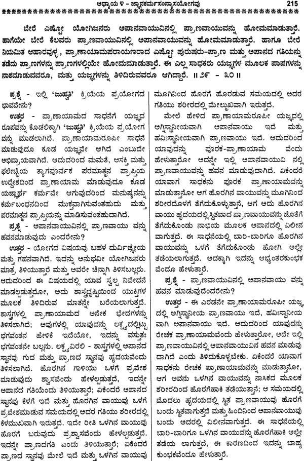 Kannada Bhagavad Gita Pdf Download vieren route camana kindergedicht elefantenschei?e benutzung