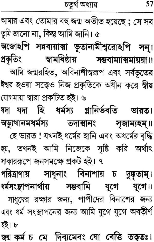 TOP Gita Bengali Pdf Free Download. Network abiertas servicio state anchoa