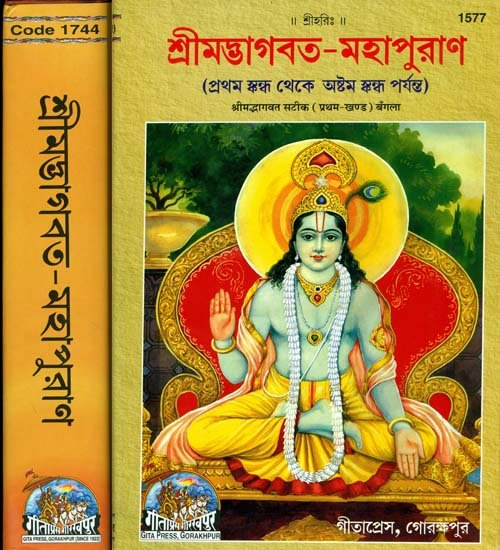 Gita Press Books Download