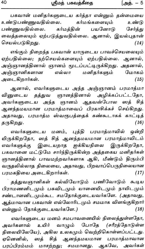 ஸ்ரீமத் பகவத்கீதா: Srimad Bhagavad Gita (Tamil)  Bhagavad Gita Book In Tamil