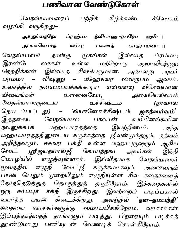 hanuman stories in tamil pdf download