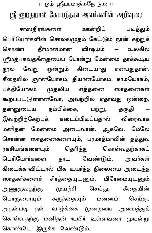 Bhagavad Geetha Book In Tamil Pdf