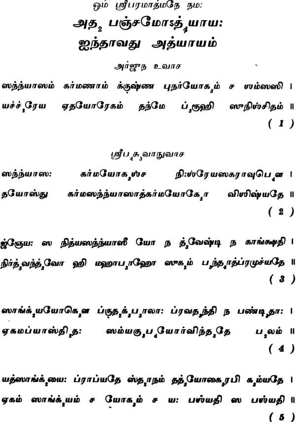 Bhagavad gita pdf in tamil free download Subramaniya ...  Bhagavad Gita Book In Tamil