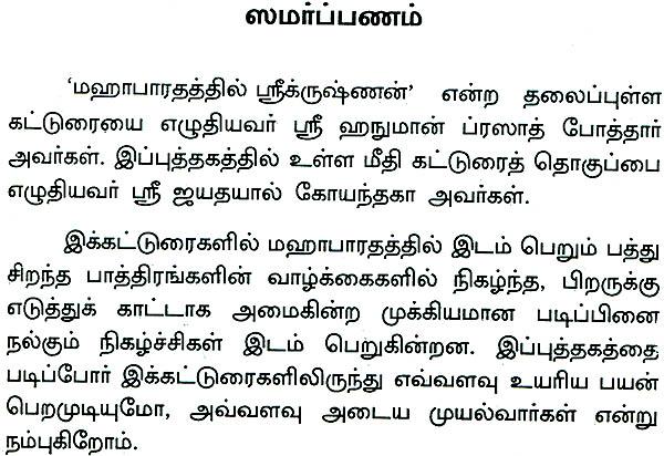 Valmiki ramayana sundara kandam in tamil pdf