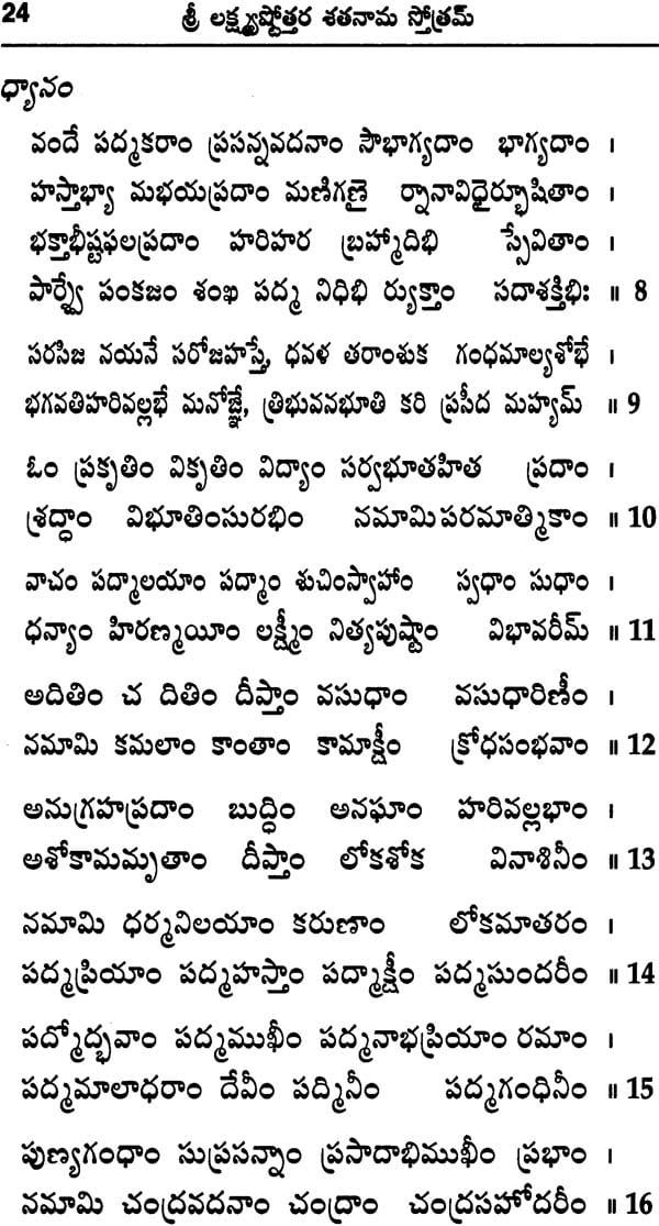 Ardhanarishwara Stotram Lyrics In Telugu Pdf Free Download