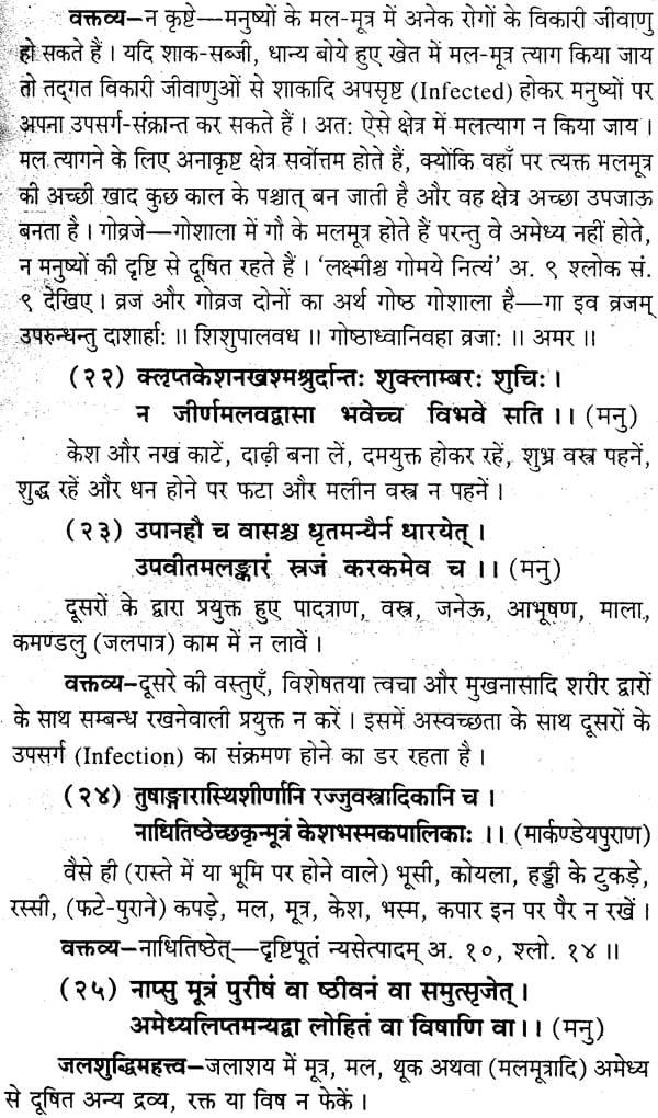 वेदकीयसुभाषित सहित्यम: (Quotations on Ayurveda in Sanskrit with Hindi  Translation and Explanation)