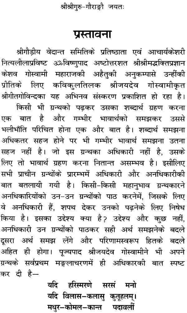 Book in hindi pdf gita