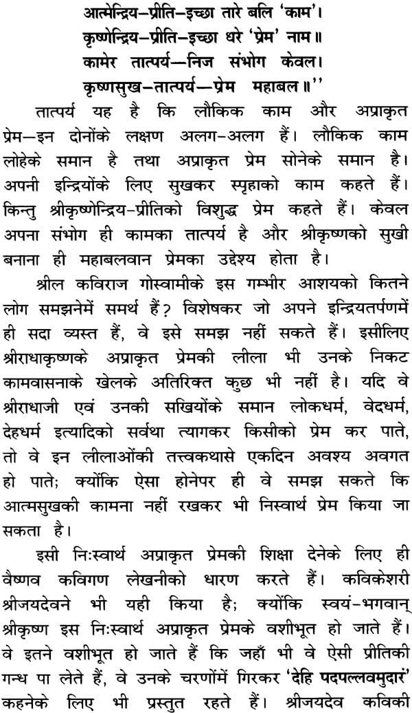 Geet Govind By Jaidev In Pdf