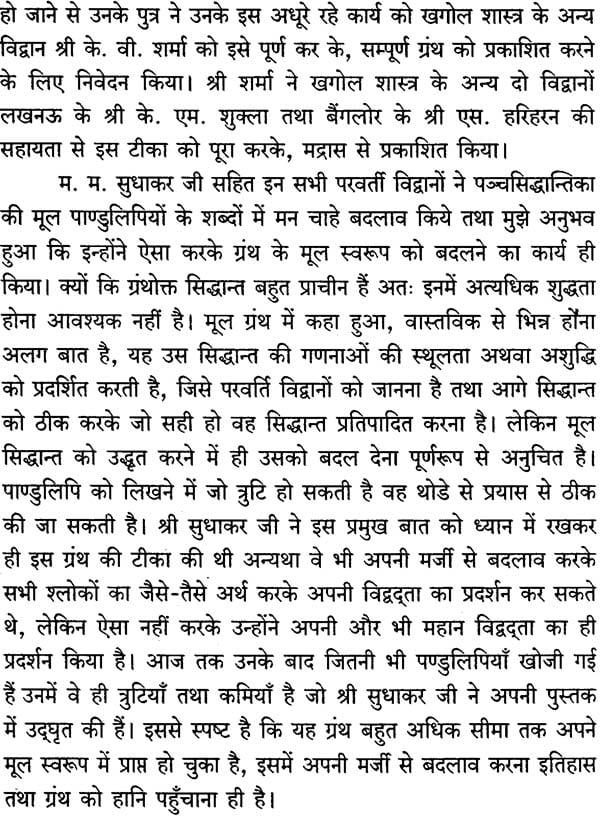 varahamihira astrology in hindi