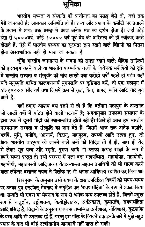 Indian Vedas In Hindi Pdf
