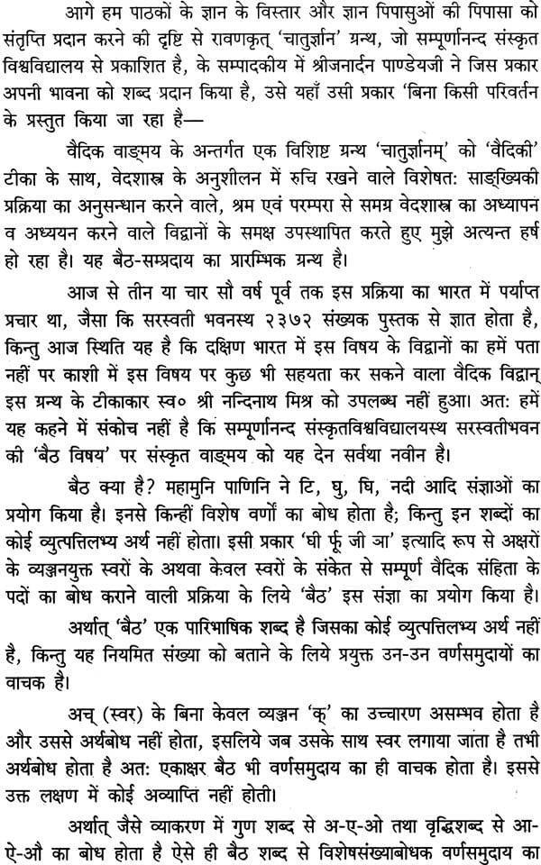 ravan samhita book free download