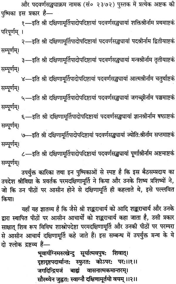 Ravan Sanhita Book In Hindi Pdf