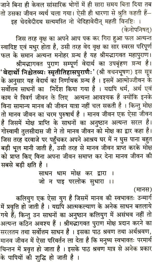 shrimad bhagavat look inside the book stopboris Gallery