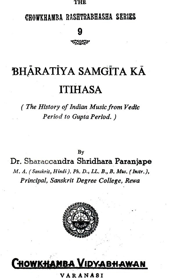 music history of india Tellings and texts: music, literature and performance in north india  bic  subject codes: ds (literature: history and criticism), hbtb (social and cultural.
