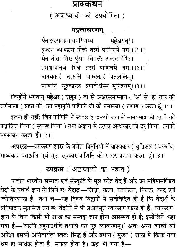 Sanskrit Vyakaran Pdf