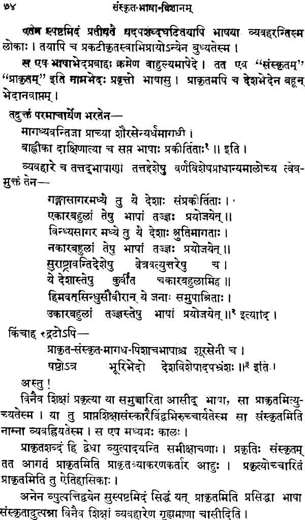 sanskrit bhasha essay in sanskrit language