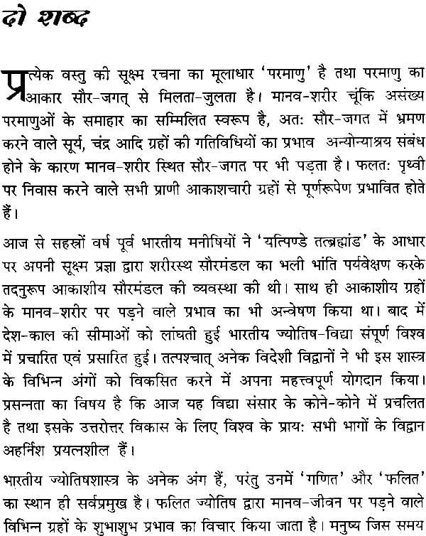 BHRIGU ASTROLOGY EBOOK
