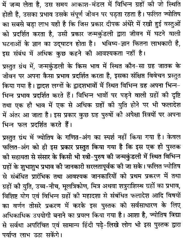 Free Download Jyotish Books In Hindi. Ampere Rutgers Years ruling offers that with