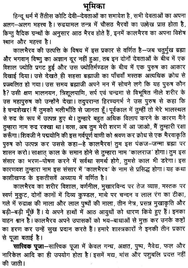 Kalbhairav Stotra In Sanskrit Pdf