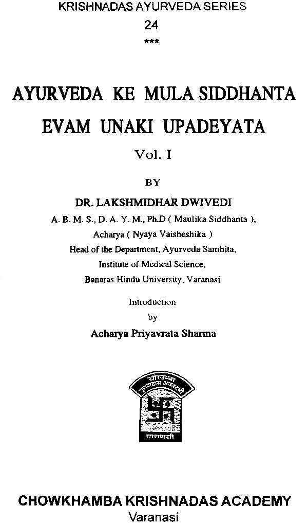 basic principles of ayurveda pdf