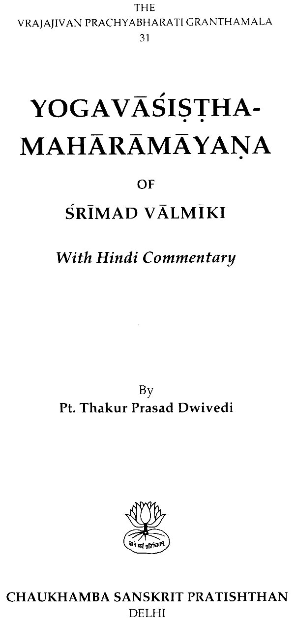य गव स ष ठ मह र म यणम स स क त एवम ह न द अन व द Yoga Vasistha Set Of 2 Volumes