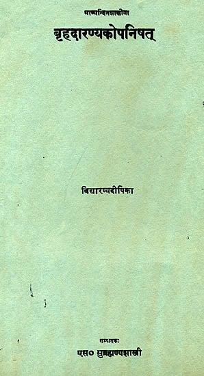 बृहदारण्यकोपनिषत्:  The Brihadaranyaka Upanishad with the Dipika of Vidyaranya (An Old Book)
