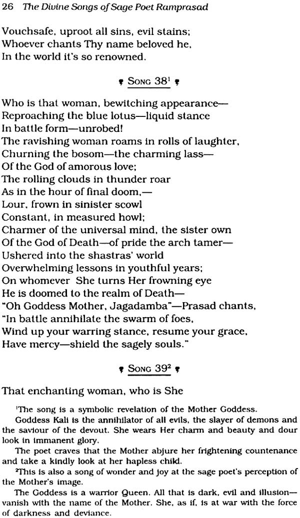 Lyric bumble bee song lyrics : The Divine Songs of Sage Poet Ramprasad
