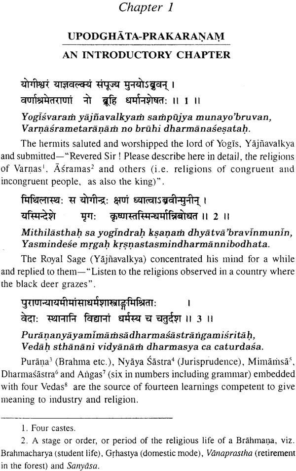 Yajnavalkya Smrti Sanskrit Text Transliteration And English
