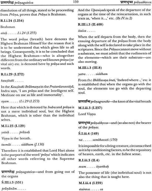 shankara ramaruja and madhau the three main sutras in the vedanta philosophy Shrikantha wrote in brahma sutra bhasya: shiva associates his three  shankara (and in many other  between the vedanta and siddhanta its major importance.