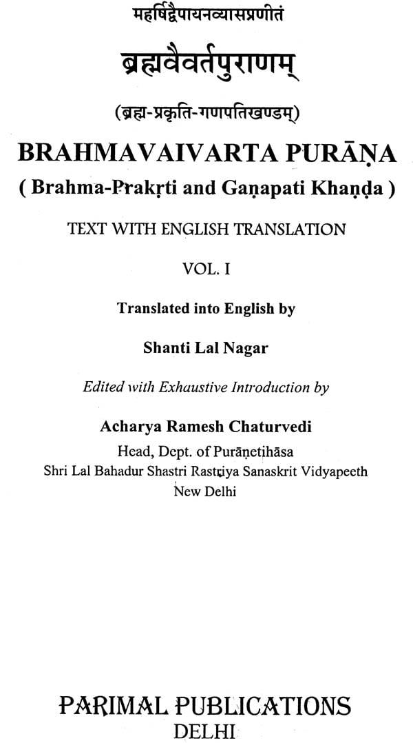 Brahma Vaivarta Purana English Pdf