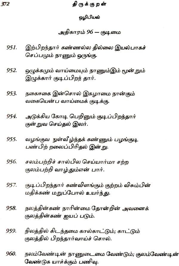 indian kamasutra book in kannada pdf