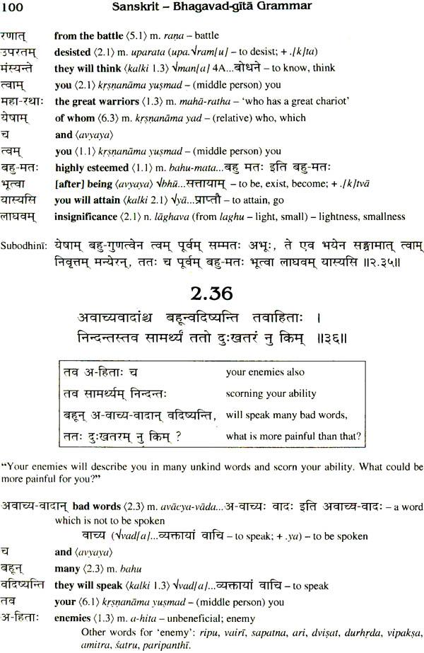 Sanskrit Bhagavad-Gita Grammar (Volume Three The Gita)