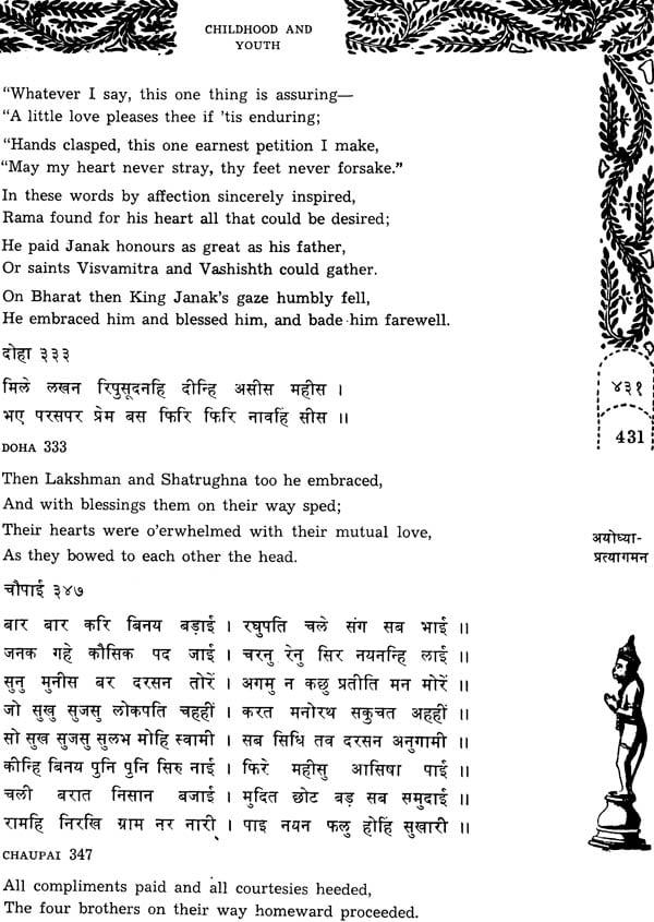 Ramayan article in hindi