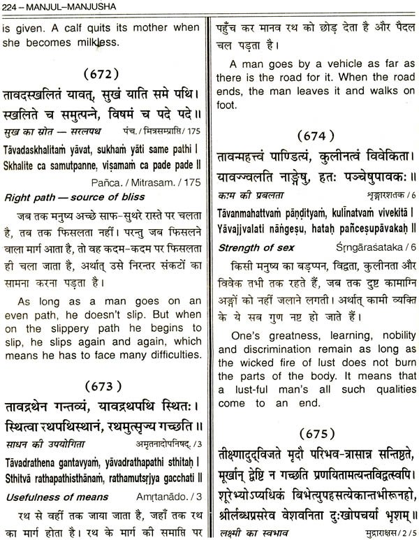 मंजुल - मंजूषा Manjul - Manjusha (Collection of Quotations) ( Text in  Devanagari, Roman Transliteration and Translation in English and Hindi)