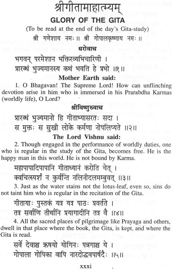 The Bhagavad Gita (Text, Word-To-Word Meaning, Translation And Detailed  Commentary by Sri Swami Sivananda)