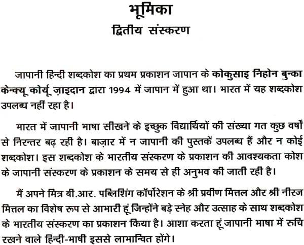 Translations of Hindi