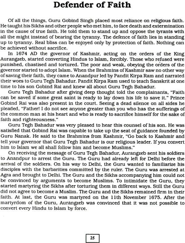 essay on guru gobind singh ji in hindi