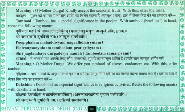 How to Worship Goddess Durga Shri Durga Poojan Vidhan (Shri Durga Pooja  Padhati) (Sanskrit, Roman with Simple Hindi-English Meaning)