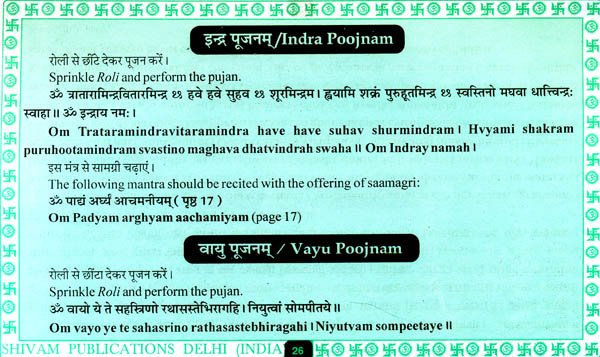 How to Worship All God and Goddess Sarvdev Poojan Vidhan (Sarvdev Pooja  Padhati/ Sanskrit, Roman with Simple Hindi-English Meaning)