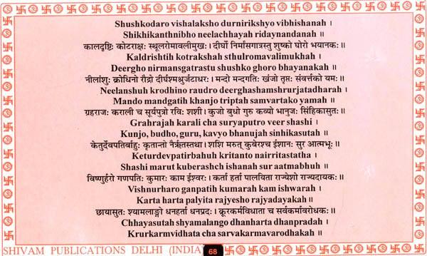 Worship Of Nine Planets Shri Navagraha Poojan Vidhan Shri Navgraha