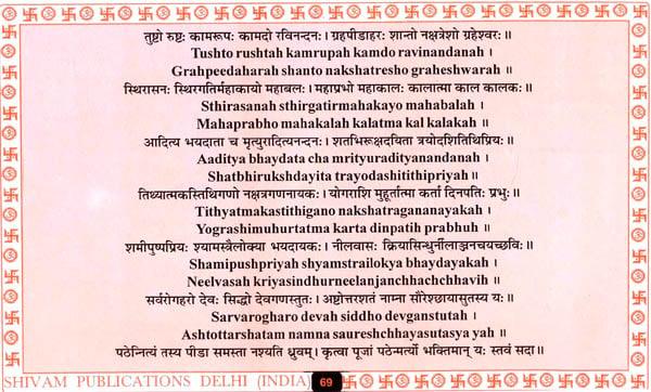 venkatesh stotra sanskrit pdf free download
