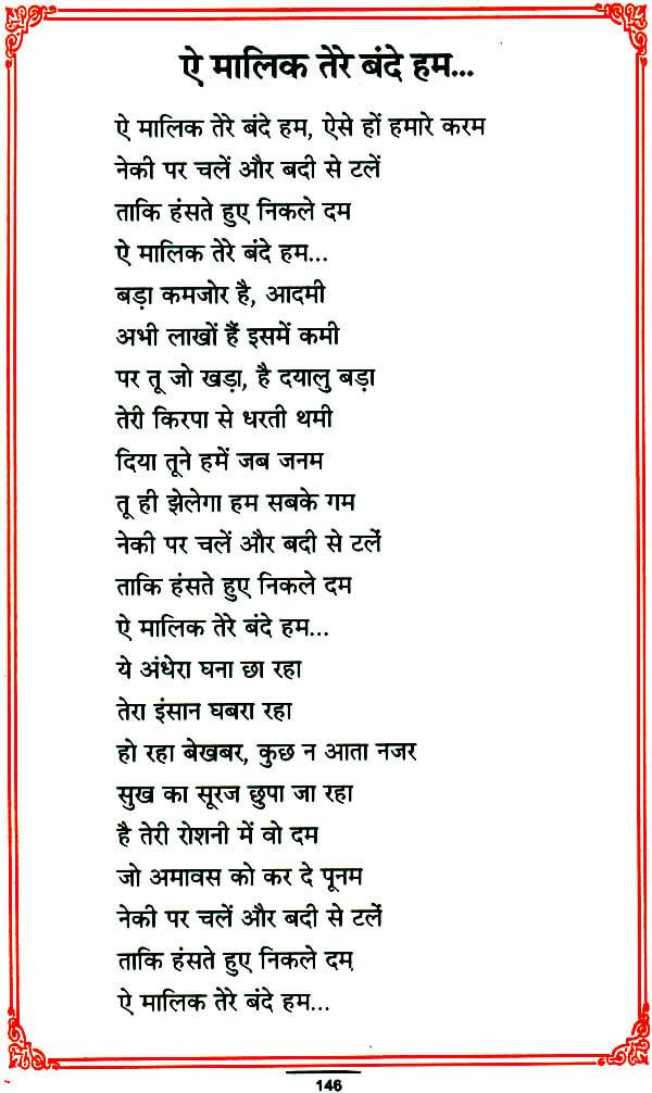 short essay of durga puja