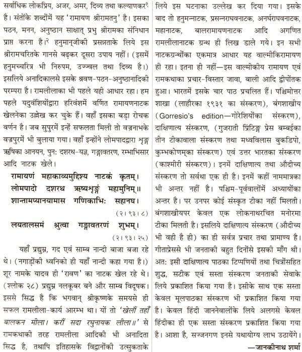 Essays On Trees In Sanskrit Language Free Essays