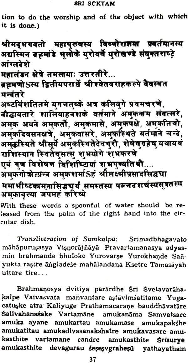 Durga Suktam Meaning Pdf