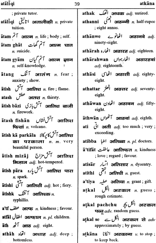 word meaning english to hindi list pdf