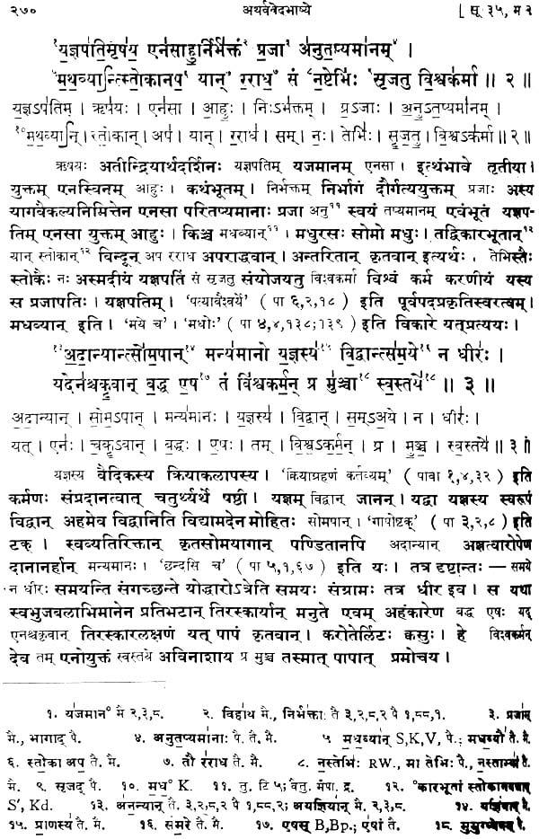 Atharvaveda Saunaka With The Pada Patha And Sayanacarya S