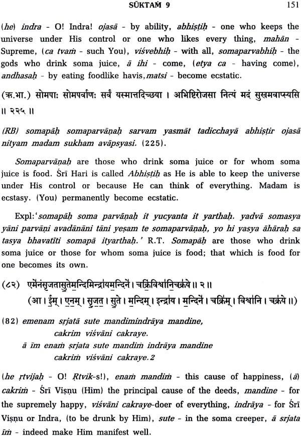 Sanskrit Of The Vedas Vs Modern Sanskrit: Sri Anandatirtha Bhagavadpadacarya Viracitam Rg Bhasyam